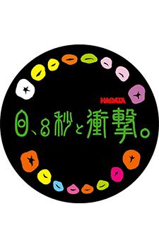 hagata_badji